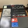 アイコムの無線機 IC-275Dの修理 -その1-