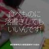 776食目「食べものに落書きしても、いいんです!」東京都練馬区の野菜直販所での試み