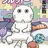 石黒正数先生『木曜日のフルット』6巻 秋田書店 感想。