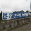 えぃじーちゃんのぶらり旅ブログ~コロナで北国巣ごもり 福島県南相馬市編20201014~15