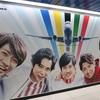 千歳空港 JRへの連絡通路に嵐の特大JAL広告!