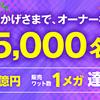\オーナー様5,000名 & ご購入総額3億円 & 販売ワット数1メガワット を達成!/