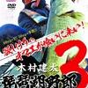 【バス釣りDVD】キムケン人気シリーズ最新作「琵琶湖野郎3」絶賛予約受付中!現在春編初日無料公開中!