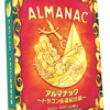 【新作ボドゲニュース】「アルマナック ~ドラゴン街道紀行録~」って?全くノーチェックだった新作ボドゲが出るので調べたら(=◎ω◎=)!だった件。