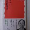 髙村薫『作家的覚書』