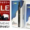 クリスマスプレゼントに加熱式電子たばこを考えている人へ、JTのプルームがお買い得に!