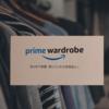 プライム会員はprime wardrobeが便利すぎる♡実際に注文してみた!