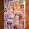 【みんなの食卓 No.11】(少年画報社)