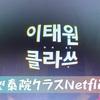 その他 NETFLIXで韓国ドラマ、梨泰院クラス1話無料?見てしまいますよね