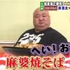 プロレスラー浜亮太選手のうどん屋に再訪。肉汁カレーつけめんはコシが最強でスパイシー。【どすこいうどん浜ちゃん(前橋・元総社)】
