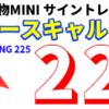 スーパースキャルピング225~2つのロジックで資金を増やす日経225先物サイントレードシステム~