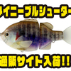 【DEPS】ギル型ビッグベイトの最小サイズ「タイニーブルシューター」通販サイト入荷!