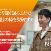 【社員インタビュー #005】顧客視点をベースに、お客様のビジネスに寄り添った提案を | Japan APN Ambassador 2021