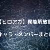 【ヒロアカ】異能解放軍キャラ・メンバーまとめ