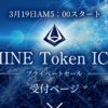 マインコイン(Mine)革命コインは購入できた!レート変更!3月18日先行プライベートセールにご参加の方へのメールが来たが・・・