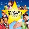 【日本映画】「星屑の町〔2020〕」を観ての感想・レビュー