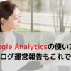 【初心者向け】Google Analyticsの使い方解説!運営報告が簡単にできる!(PV・ユーザー数・流入元)