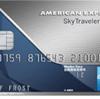 アメリカンエキスプレス スカイトラベラーカードを申し込んだよ