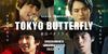 【日本映画】「東京バタフライ〔2020〕」を観ての感想・レビュー