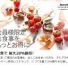 マリオット・SPGのお食事特典~リワードメンバーならアジア地区全域の対象ホテルで最大20%OFF!!~