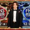 【2020年の話題がわかる】FNS歌謡祭を見て今年の出来事を振り返ろう