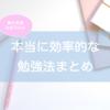 【勉強法まとめ】宅浪成功の東大生おすすめ!効率的な勉強法8選