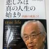 そこはかとなく、「昭和」なイメージが…:読書録「悲しみは真の人生の始まり」