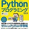 PythonでMinecraftプログラミング終了