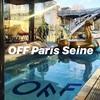【OFF Paris Seine】リゾート感覚で滞在できる パリおすすめ水上デザインホテル