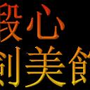 綾部市の剣道教室・剣美館ブログ