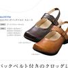 甲高幅広の靴探し AKAISHI クロッグシリーズ