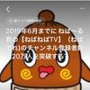 【ねばねばTV】(ねばてれ)のチャンネル登録者数は20万人を突破する?【4CAST】