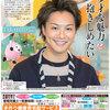 読売ファミリー2月25日インタビューはEXILE TAKAHIROさんです
