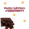 チョコレートダイエットは実際どうなんですか??