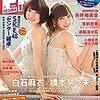 月刊エンタメ(ENTAME) 2015年1月号 目次