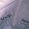 「Aesop」が大好きになったきっかけの二つのアイテムについて。