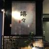 京都市中京区・錦市場『嬉々』でおばんざいと日本酒3種を飲み比べ