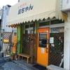 【与儀ランチ】島ちゃん食堂のマーボー豆腐定食でおなかいっぱい(*´ω`*)