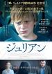 映画感想 - ジュリアン(2017)