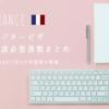 フランスビジタービザ 申請必要書類まとめ【2017年4月】