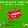 カンボジアのプリペイドSIMはSmart SIMにしましょう!