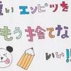 鉛筆をつなぐ?超画期的な鉛筆削り『TSUNAGO』をご存知か?