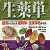 生薬単第3版 語源から覚える植物学・生薬学名単語集
