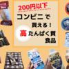 【2020年版】コンビニで200円以下で買える高タンパク質低カロリー食品のおすすめはコレ!