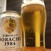 【飲みレポ】サッポロ Innovative Brewer SORACHI 1984 日本のモノづくりが世界と私を驚かせた