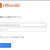 Office365にログインする回数が減るかもしれません。