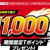 Yahoo! JAPANカードにゴールドカードは登場するのか!?楽天ゴールドカードと徹底比較!2019年中に可能性は?