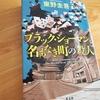 東野圭吾「ブラック・ショーマンと名もなき町の殺人」のあらすじと感想