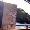 若冲の御朱印帳と雪の庭園 京都・建仁寺両足院