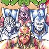 【コミック】感想:WEBコミック「キン肉マン」第263話「本当の侵略者!!の巻」